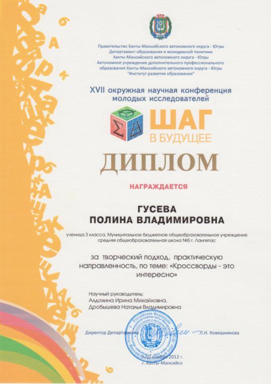 Научные конкурсы конференции для младших школьников